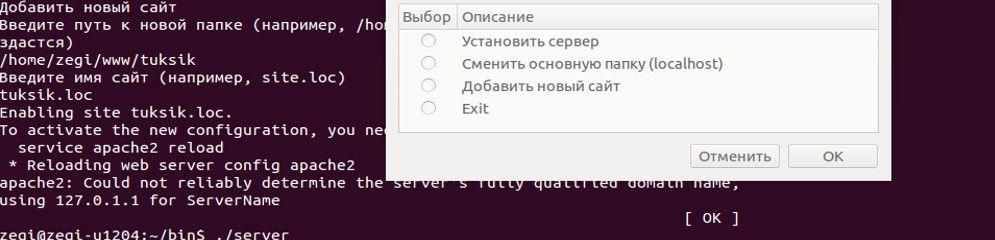 Скрипт для лёгкой установки и настройки web сервера на ubuntu