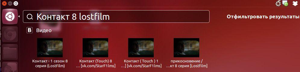 Линза в ubuntu для поиска видео ВКонтакте