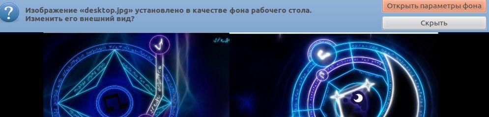 Разные обои на разных мониторах в ubuntu